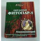 """""""Алфит"""" сбор банный ФИТОПАР - 5 Успокаивающий--в наличии нет!!!"""